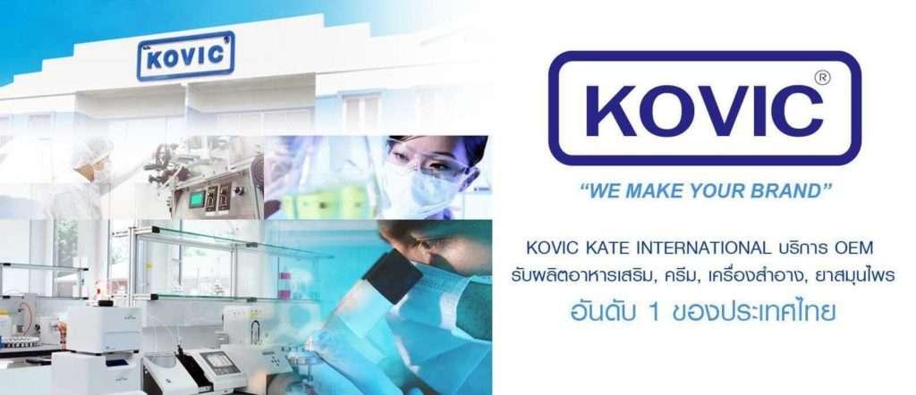 โรงงานรับผลิตครีมKovic Kate International Thailand