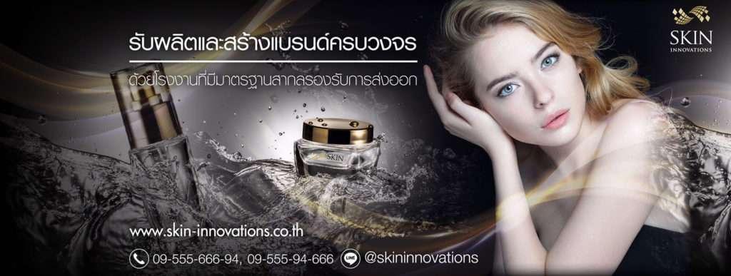 โรงงานรับผลิตครีม Skin Innovations Co.,Ltd.
